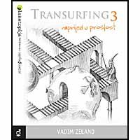 "Vadim Zeland ""Transurfing 3"""