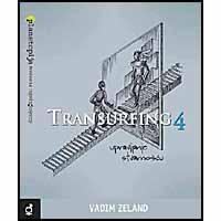 "Vadim Zeland ""Transurfing 4"""